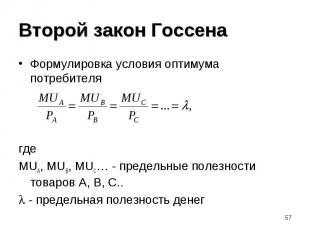 Формулировка условия оптимума потребителя Формулировка условия оптимума потребит