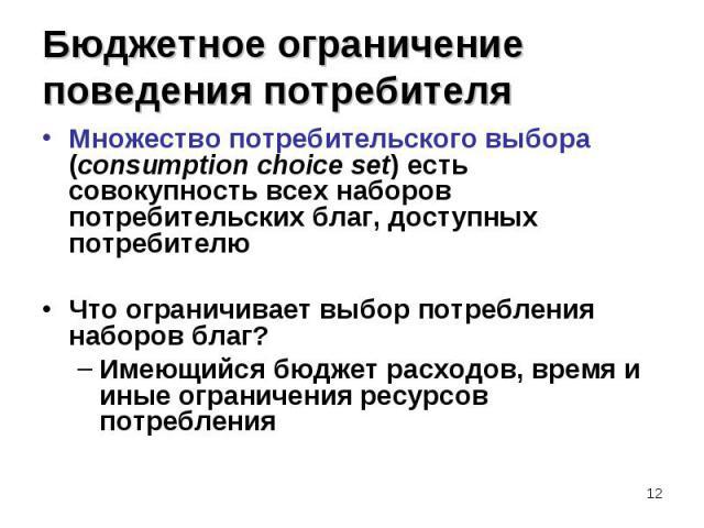 Множество потребительского выбора (consumption choice set) есть совокупность всех наборов потребительских благ, доступных потребителю Множество потребительского выбора (consumption choice set) есть совокупность всех наборов потребительских благ, дос…
