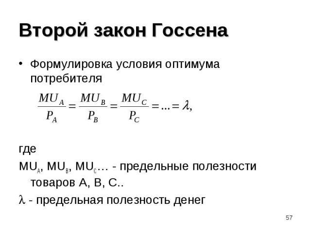 Формулировка условия оптимума потребителя Формулировка условия оптимума потребителя где MUA, MUB, MUC… - предельные полезности товаров A, B, C.. - предельная полезность денег