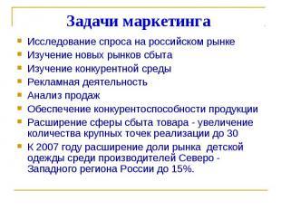 Исследование спроса на российском рынке Исследование спроса на российском рынке