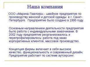OOO «Марина Павлова» - швейное предприятие по производству женской и детской оде