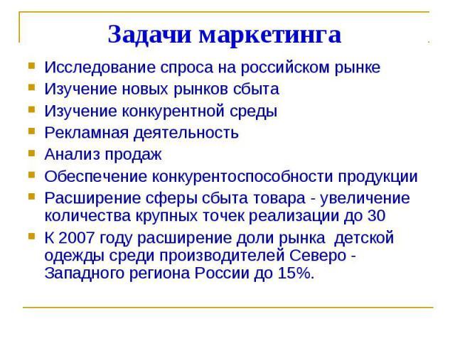 Исследование спроса на российском рынке Исследование спроса на российском рынке Изучение новых рынков сбыта Изучение конкурентной среды Рекламная деятельность Анализ продаж Обеспечение конкурентоспособности продукции Расширение сферы сбыта товара - …