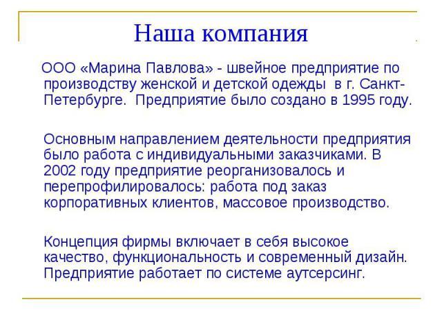 OOO «Марина Павлова» - швейное предприятие по производству женской и детской одежды в г. Санкт-Петербурге. Предприятие было создано в 1995 году. OOO «Марина Павлова» - швейное предприятие по производству женской и детской одежды в г. Санкт-Петербург…