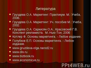 Груздева О.А. Маркетинг: Практикум. М.: Учеба, 2006. Груздева О.А. Маркетинг: Пр