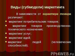 Взависимости от характера товара различают: Взависимости от характер