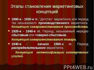 """1890-е - 1920-е гг. """"Детство"""" маркетинга или период так называемого производстве"""
