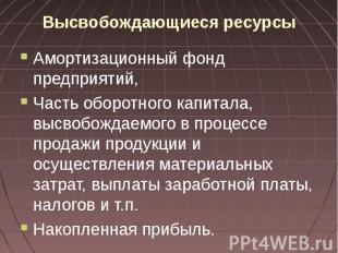 Амортизационный фонд предприятий, Амортизационный фонд предприятий, Часть оборот
