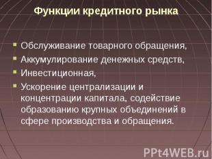 Обслуживание товарного обращения, Обслуживание товарного обращения, Аккумулирова