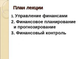 1. Управление финансами 1. Управление финансами 2. Финансовое планирование и про