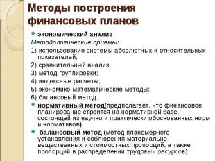 экономический анализ экономический анализ Методологические приемы: 1) использова