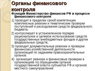 Функции Министерство финансов РФ в процессе финансового контроля: Функции Минист