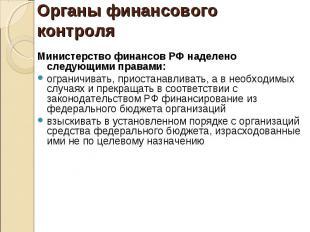 Министерство финансов РФ наделено следующими правами: Министерство финансов РФ н