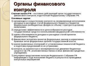 Счетная палата РФ – постоянно действующий орган государственного финансового кон