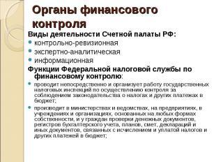 Виды деятельности Счетной палаты РФ: Виды деятельности Счетной палаты РФ: контро