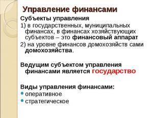 Субъекты управления Субъекты управления 1) в государственных, муниципальных фина