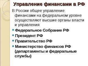 В России общее управление финансами на федеральном уровне осуществляют высшие ор