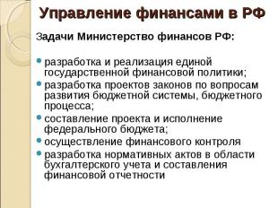 Задачи Министерство финансов РФ: Задачи Министерство финансов РФ: разработка и р