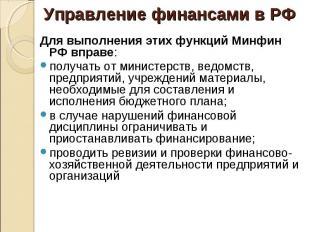 Для выполнения этих функций Минфин РФ вправе: Для выполнения этих функций Минфин