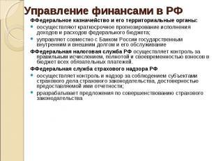 ФФедеральное казначейство и его территориальные органы: ФФедеральное казначейств