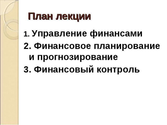 1. Управление финансами 1. Управление финансами 2. Финансовое планирование и прогнозирование 3. Финансовый контроль