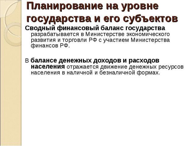 Сводный финансовый баланс государства разрабатывается в Министерстве экономического развития и торговли РФ с участием Министерства финансов РФ. Сводный финансовый баланс государства разрабатывается в Министерстве экономического развития и торговли Р…