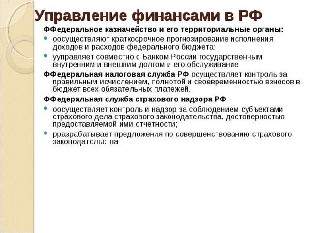 ФФедеральное казначейство и его территориальные органы: ФФедеральное казначейство и его территориальные органы: оосуществляют краткосрочное прогнозирование исполнения доходов и расходов федерального бюджета; ууправляет совместно с Банком России госу…