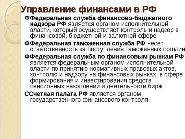 ФФедеральная служба финансово-бюджетного надзора РФ является органом исполнительной власти, который осуществляет контроль и надзор в финансовой, бюджетной и валютной сфере ФФедеральная служба финансово-бюджетного надзора РФ является органом исполнит…