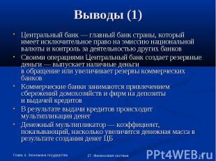 Центральный банк — главный банк страны, который имеет исключительное право на эм