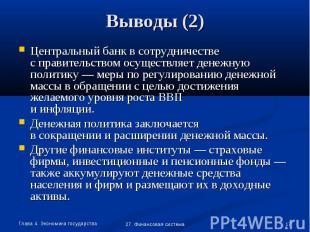 Центральный банк в сотрудничестве с правительством осуществляет денежную политик