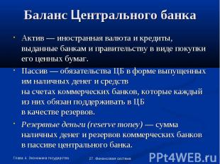 Актив — иностранная валюта и кредиты, выданные банкам и правительству в виде пок