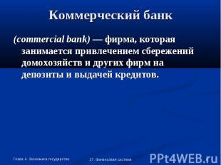 (commercial bank) — фирма, которая занимается привлечением сбережений домохозяйс