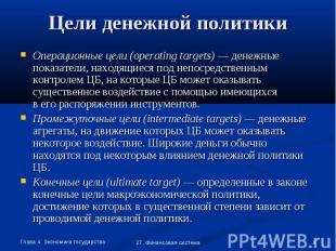 Операционные цели (operating targets) — денежные показатели, находящиеся под неп
