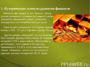 1. Исторические аспекты развития финансов Финансы (фр. finance от лат. financia