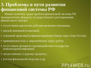 3. Проблемы и пути развития финансовой системы РФ Можно отметить среди проблем ф