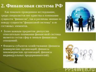 2. Финансовая система РФ Как показало проведенное исследование, среди специалист