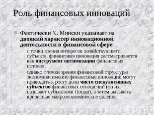 Фактически Х. Мински указывает на двоякий характер инновационной деятельности в