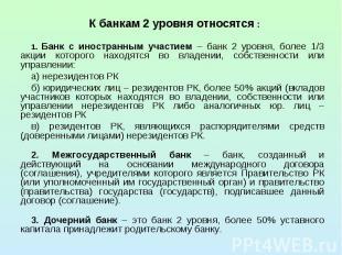 К банкам 2 уровня относятся : К банкам 2 уровня относятся : 1. Банк с иностранны