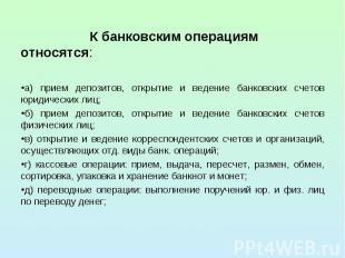 К банковским операциям относятся: К банковским операциям относятся: а) прием деп