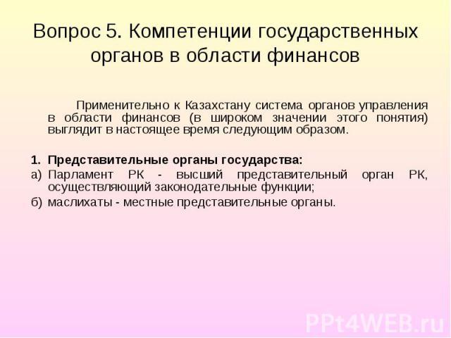 Применительно к Казахстану система органов управления в области финансов (в широком значении этого понятия) выглядит в настоящее время следующим образом. Применительно к Казахстану система органов управления в области финансов (в широком значении эт…