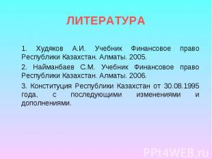 Худяков А.И. Учебник Финансовое право Республики Казахстан. Алматы. 2005. Худяко