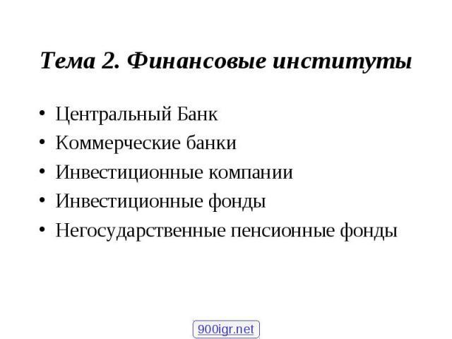 Центральный Банк Центральный Банк Коммерческие банки Инвестиционные компании Инвестиционные фонды Негосударственные пенсионные фонды