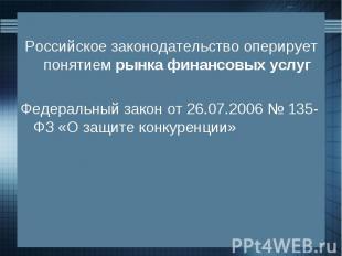 Российское законодательство оперирует понятием рынка финансовых услуг Федеральны