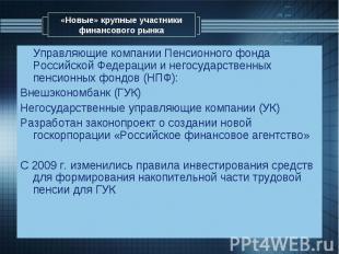 Управляющие компании Пенсионного фонда Российской Федерации и негосударственных