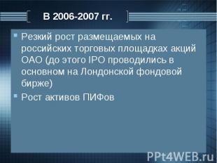 Резкий рост размещаемых на российских торговых площадках акций ОАО (до этого IPO