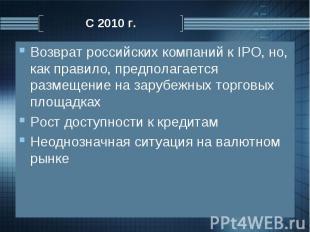 Возврат российских компаний к IPO, но, как правило, предполагается размещение на