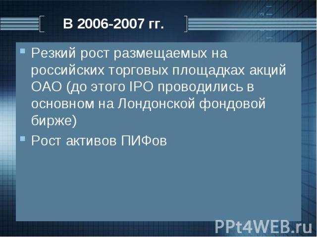 Резкий рост размещаемых на российских торговых площадках акций ОАО (до этого IPO проводились в основном на Лондонской фондовой бирже) Резкий рост размещаемых на российских торговых площадках акций ОАО (до этого IPO проводились в основном на Лондонск…