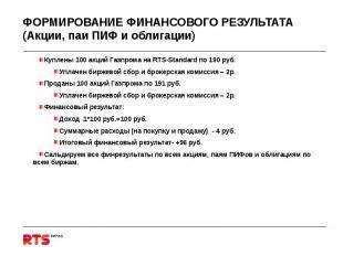 Куплены 100 акций Газпрома на RTS-Standard по 190 руб. Куплены 100 акций Газпром