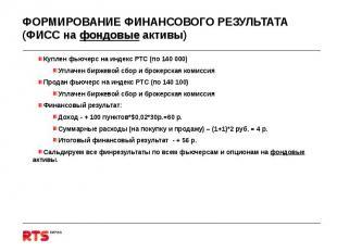 Куплен фьючерс на индекс РТС (по 140 000) Куплен фьючерс на индекс РТС (по 140 0