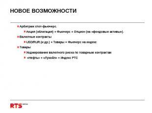 Арбитраж спот-фьючерс. Арбитраж спот-фьючерс. Акция (облигация) + Фьючерс + Опци