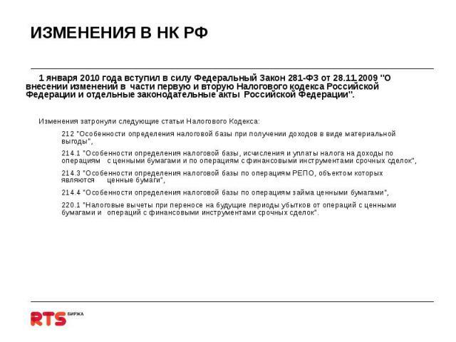 """1 января 2010 года вступил в силу Федеральный Закон 281-ФЗ от 28.11.2009 """"О внесении изменений в части первую и вторую Налогового кодекса Российской Федерации и отдельные законодательные акты Российской Федерации"""". 1 января 2010 года вступ…"""